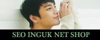 SEO INGUK NET SHOP