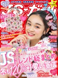 JSガールvol.48cover_CC2017outline