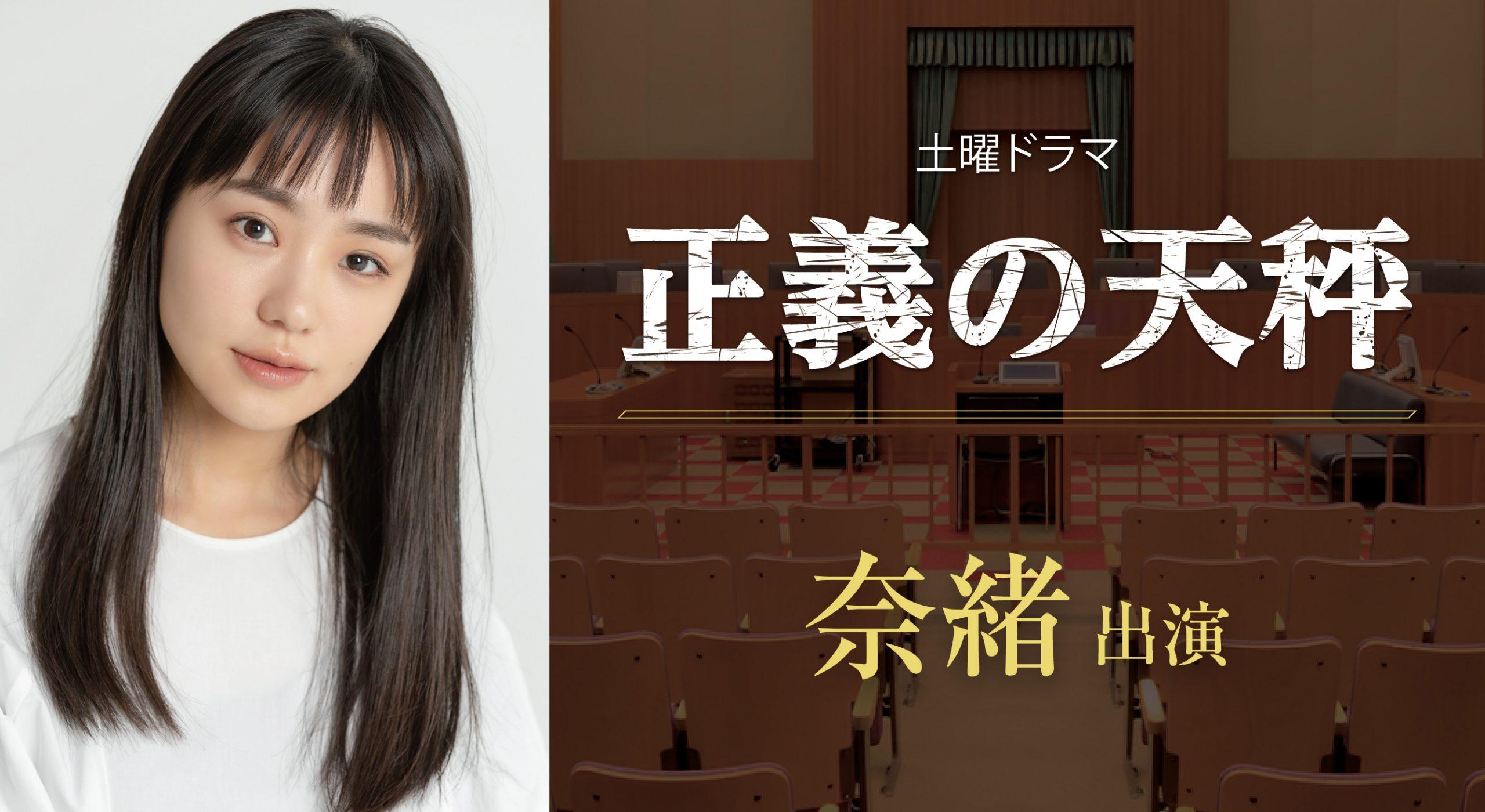 奈緒 NHK「正義の天秤」