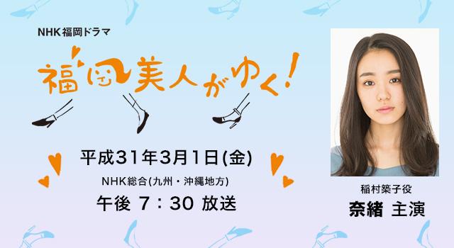 奈緒 NHK福岡 【福岡美人がゆく!】