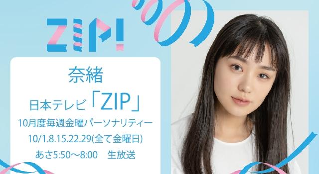 奈緒 ZIP