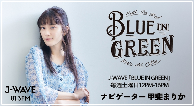 甲斐まりか_J-wave