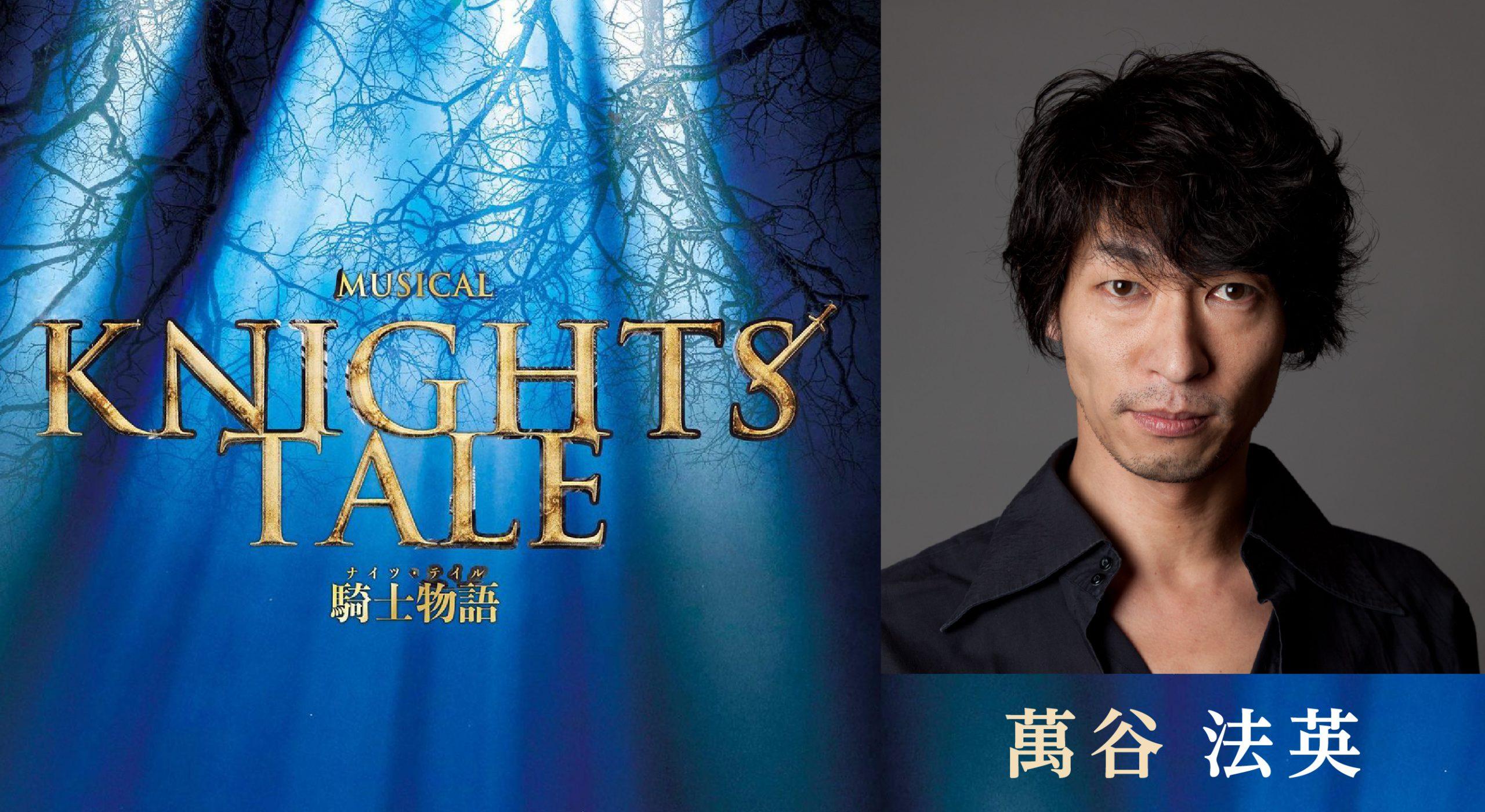 萬谷法英:musical Knights tale