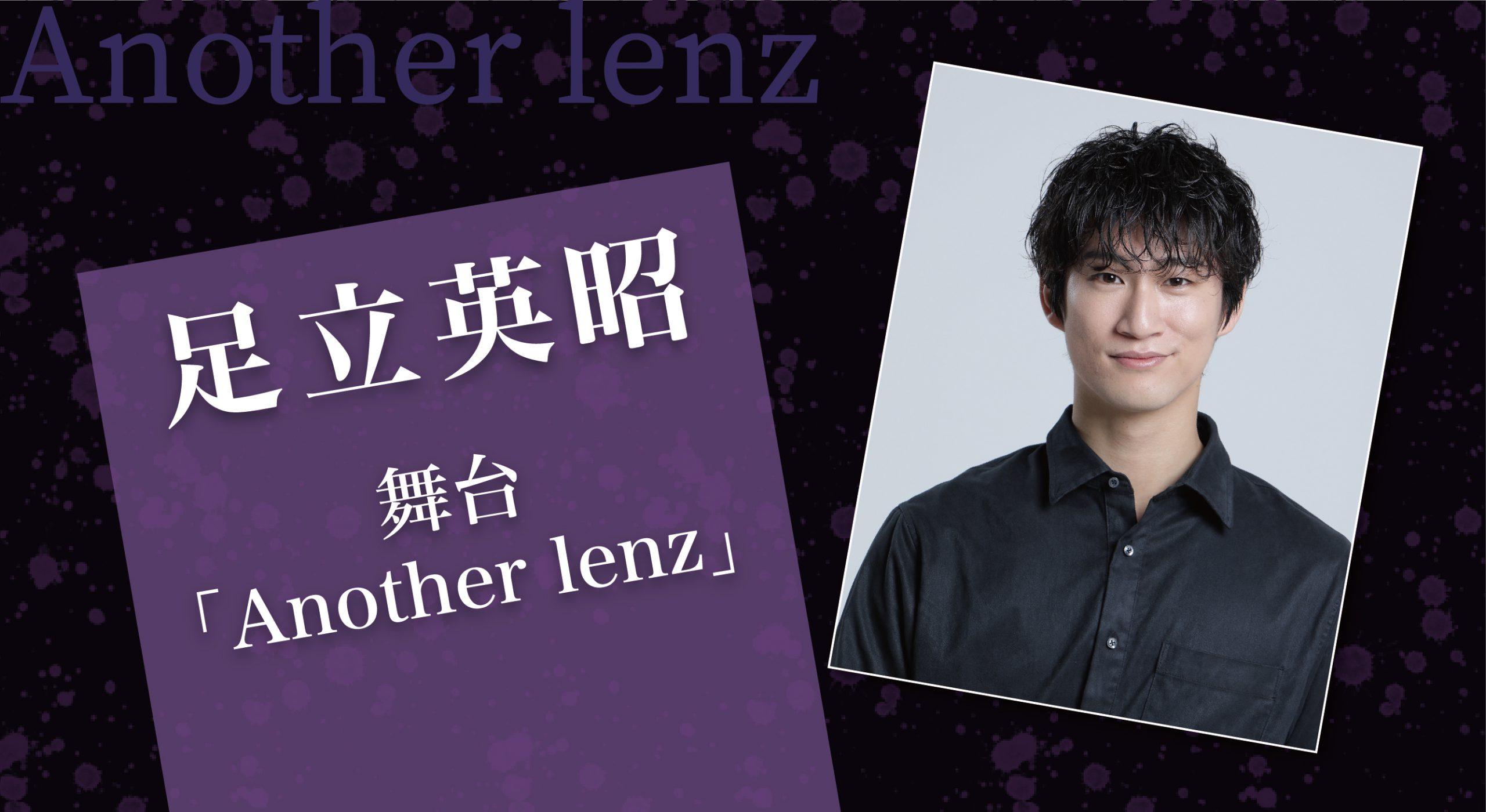 足立英昭 舞台「Another lenz」