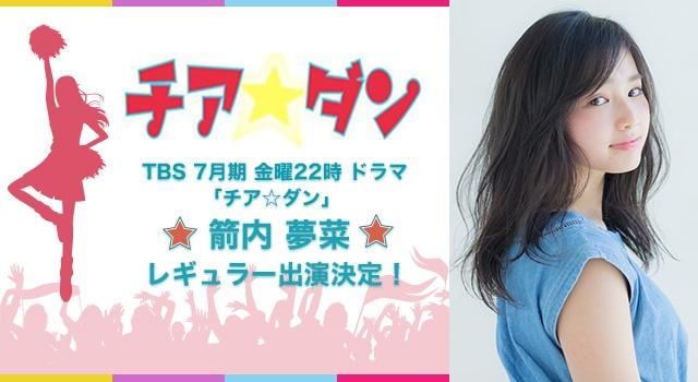箭内夢菜 TBS7月期金曜22時ドラマ「チア☆ダン」レギュラー出演決定!