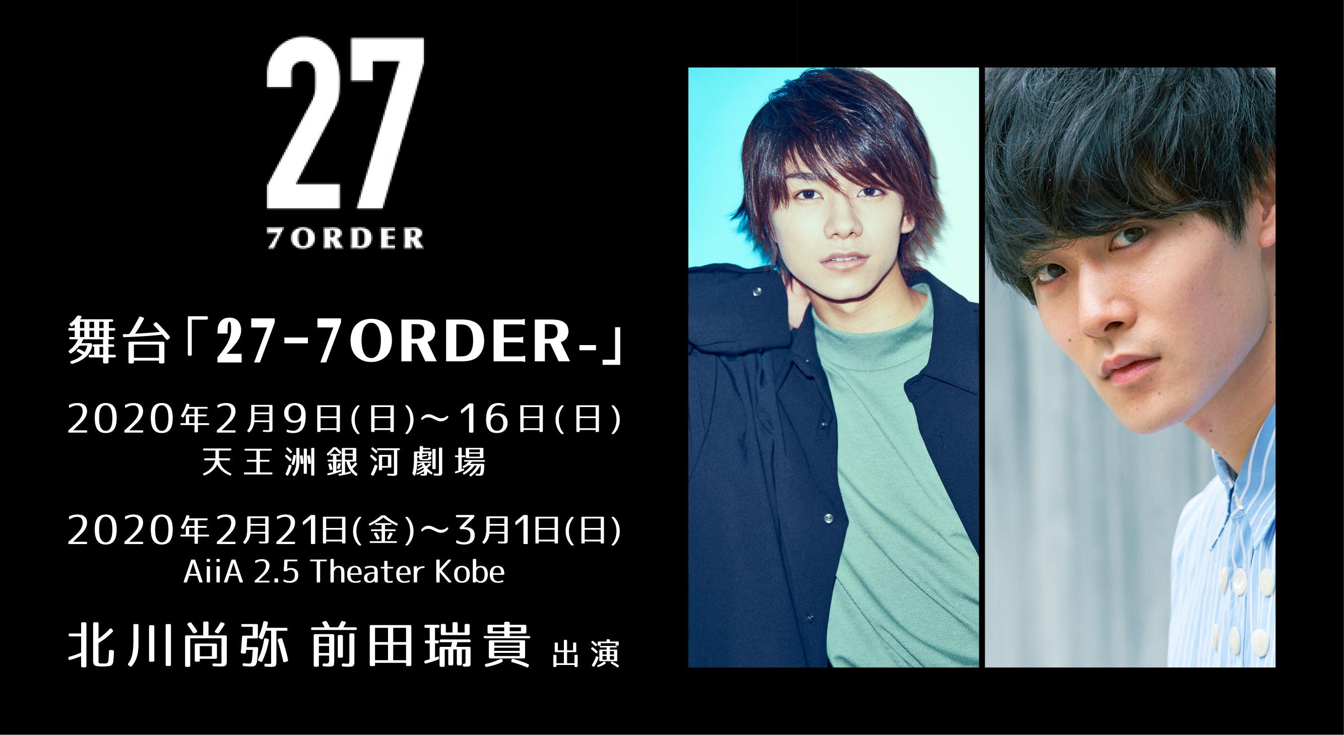 北川尚弥 前田瑞貴 出演 舞台「27 -7ORDER-」