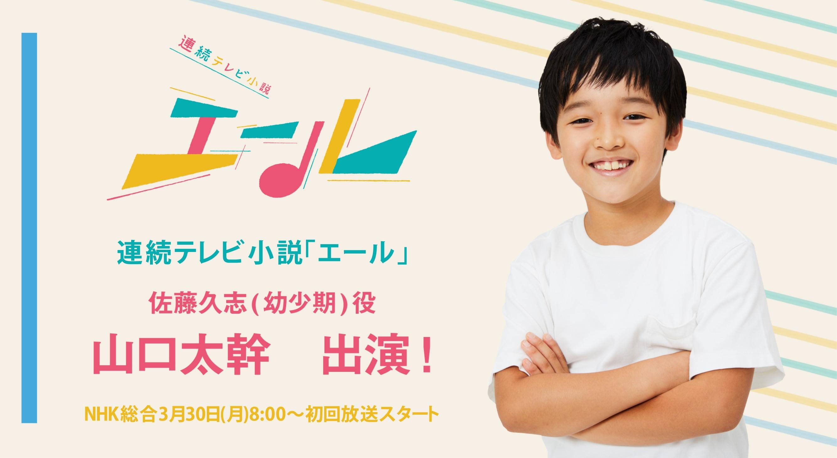 山口太幹 NHK連続テレビ小説「エール」