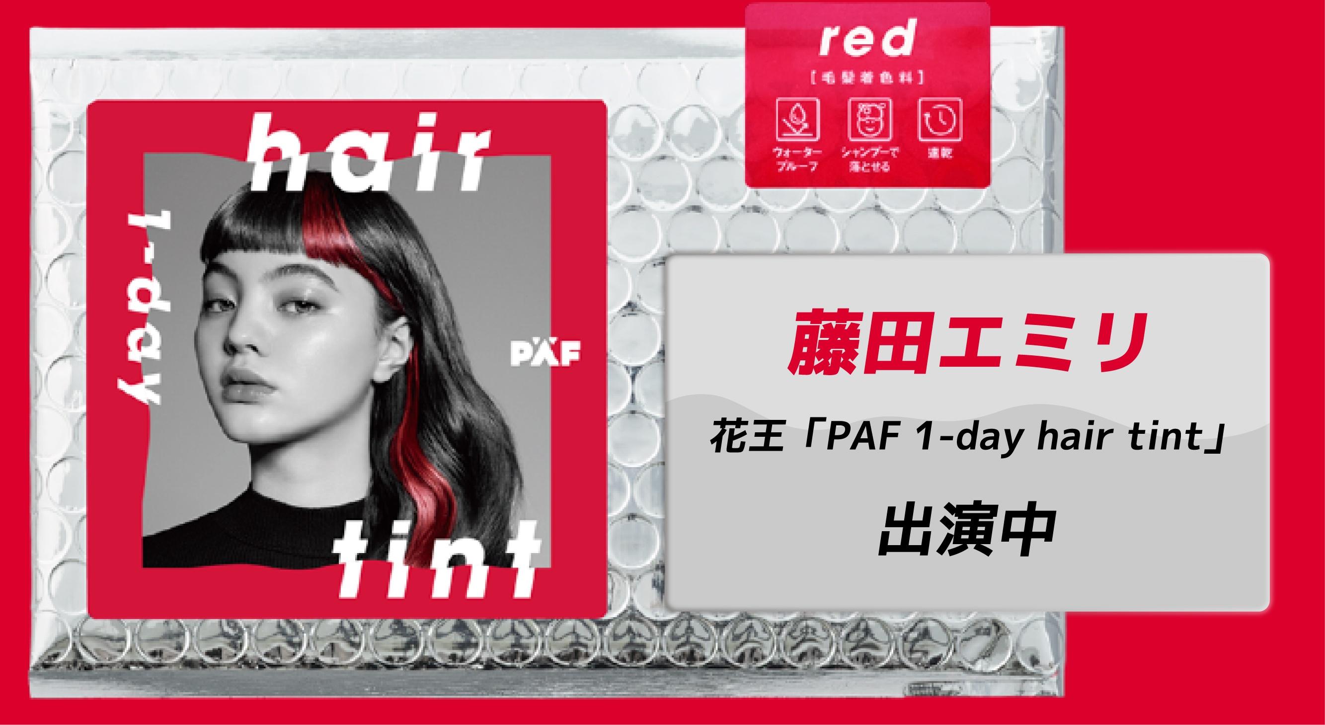 藤田エミリ 花王「PAF 1-day hair tint」