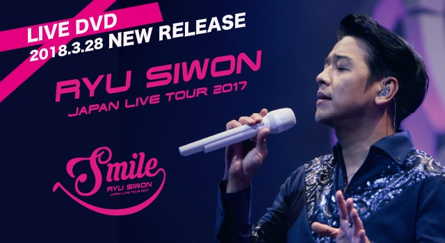 「RYU SIWON JAPAN LIVE TOUR 2017 Smile」LIVE DVD発売