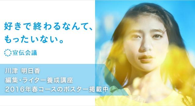 川津明日香  編集・ライター養成講座2016年春コースのポスター掲載中