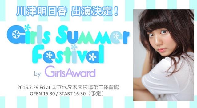 川津明日香 Girls Summer Festival by GirlsAward出演決定!
