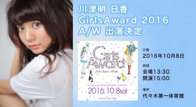 川津明日香出演情報:GirlsAward2016A/W出演決定!