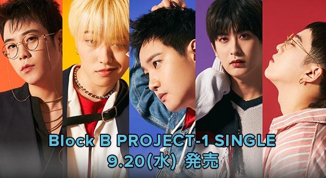 Block B PROJECT-1 Single 9/20(水)発売