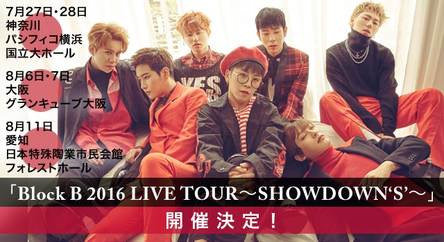 「Block B 2016 LIVE TOUR~SHOWDOWN'S'~」開催決定!