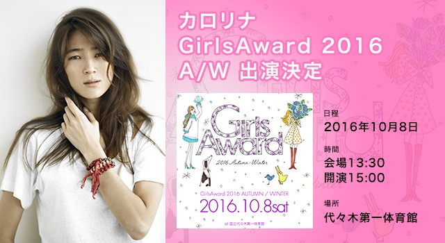 カロリナ GirlsAward2016A/W出演決定
