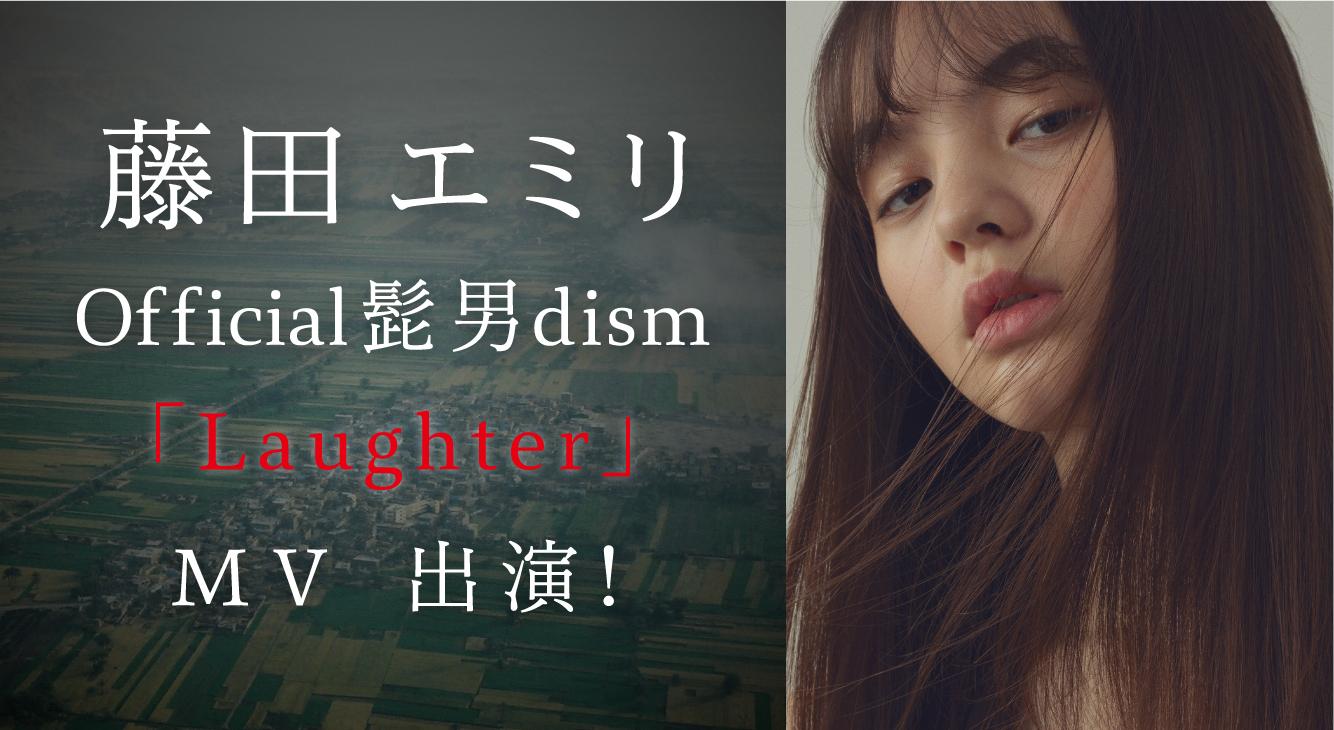 藤田エミリ Official髭男dism「Laughter」