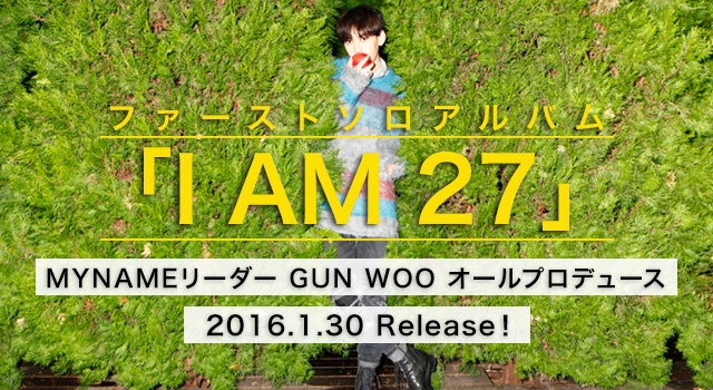 MYNAMEリーダーGUN WOO オールプロデュース ファーストソロアルバム「I AM 27」