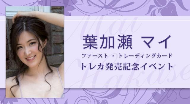 葉加瀬マイ トレカ発売記念イベント