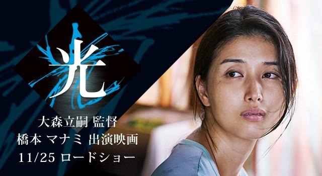 橋本マナミ出演映画 光 大森立嗣監督 11/25 ロードショー