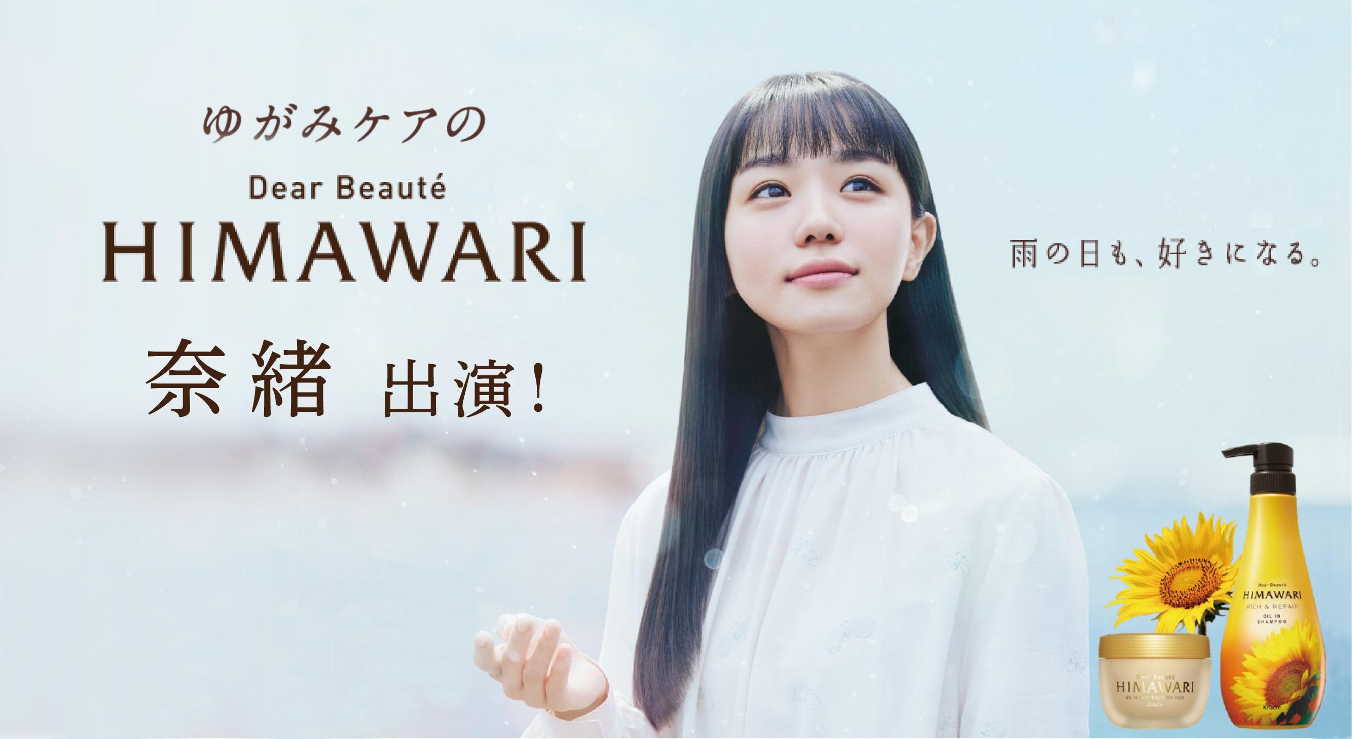 奈緒 HIMAWARI