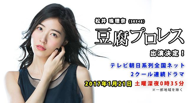 松井珠理奈(SKE48)「豆腐プロレス」出演決定!