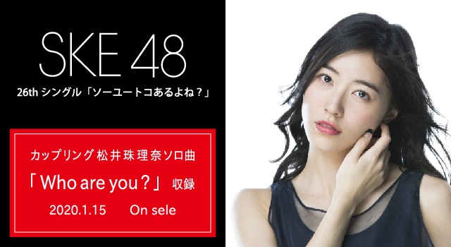 SKE48 26thシングル「ソーユートコあるよね?」 カップリング 松井珠理奈ソロ曲「Who are you ?」収録