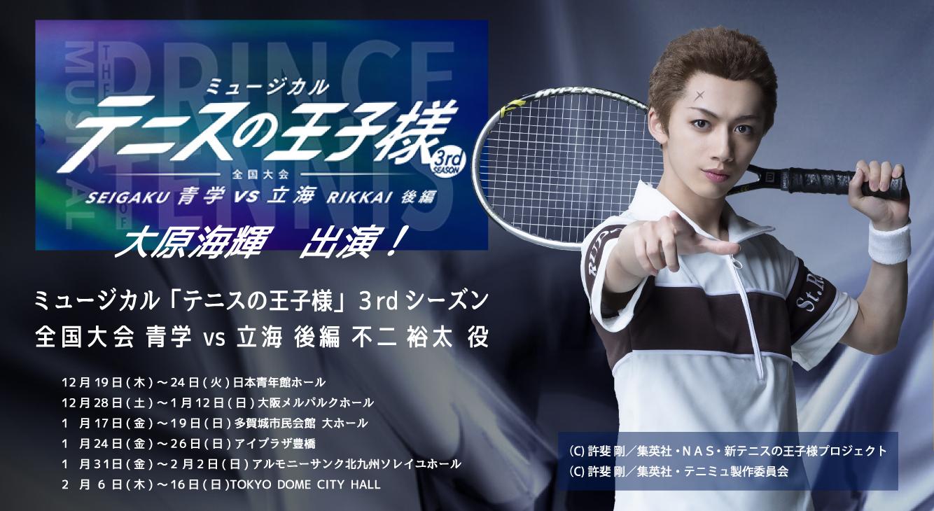 大原海輝 出演! ミュージカル「テニスの王子様」3rdシーズン