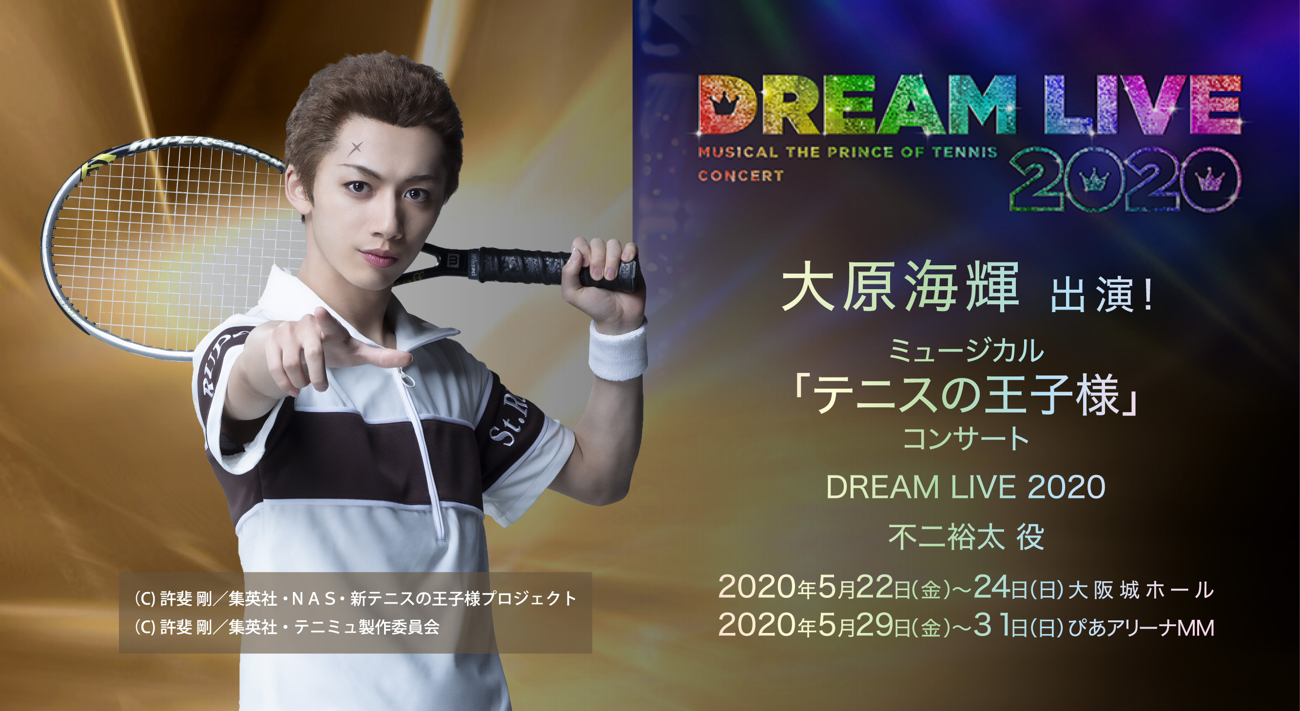 大原海輝 ミュージカル「テニスの王子様」コンサート