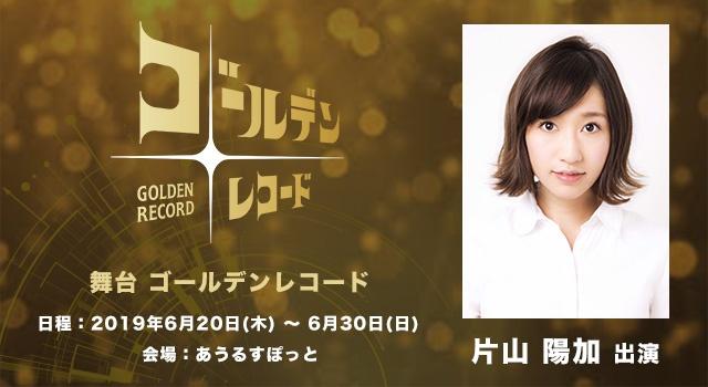片山 陽加 舞台 ゴールデンレコード