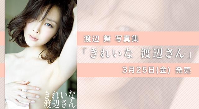 渡辺舞 写真集「きれいな渡辺さん」 3月25日(金)発売