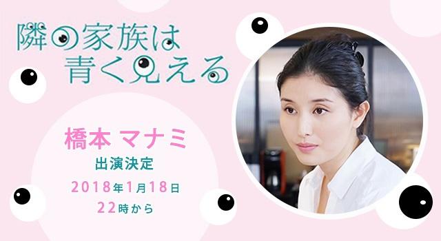 1月18日22時から橋本マナミ出演決定