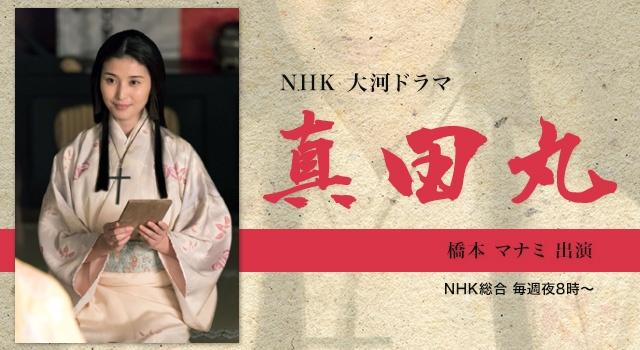 橋本マナミ出演 NHK 大河ドラマ 真田丸