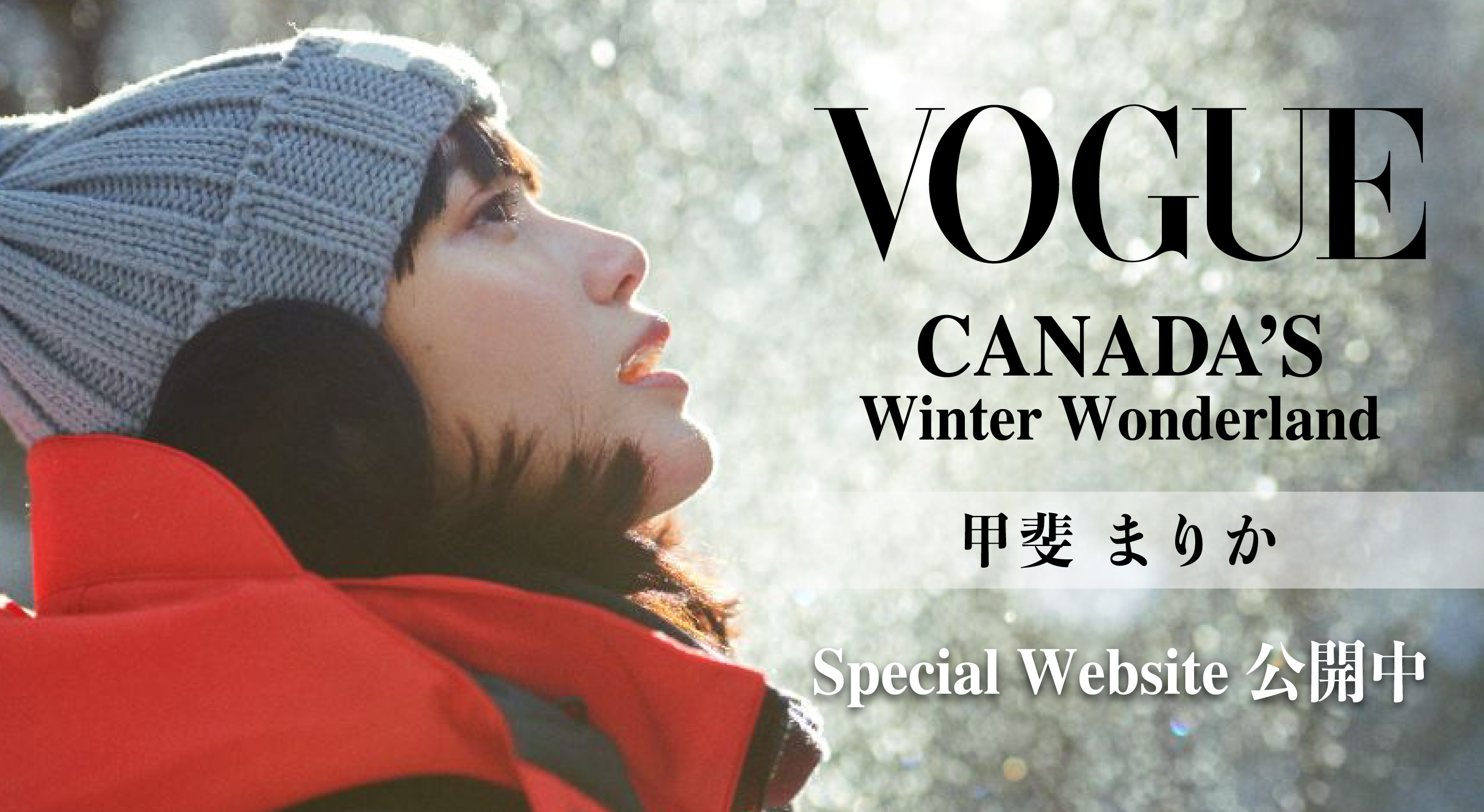 VOGUE CANADA'S winter wonderland