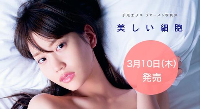 永尾まりや ファースト写真集「美しい細胞」