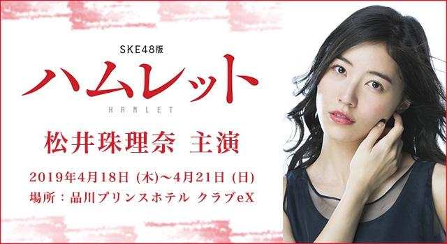 松井珠理奈 舞台「ハムレット」