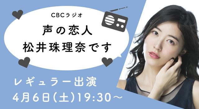松井珠理奈 CBCラジオ「声の恋人松井珠理奈です」レギュラー