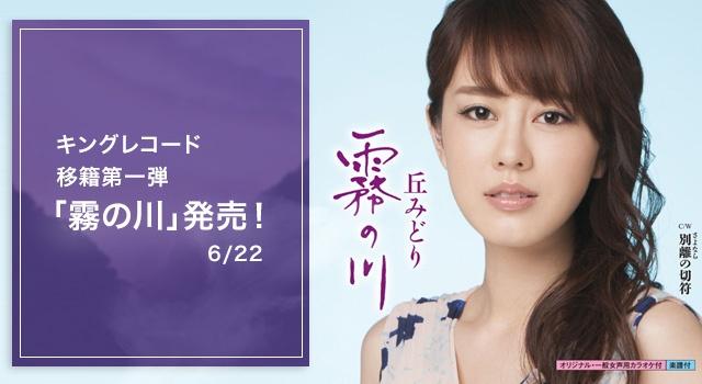 丘みどり 6.22 ニューシングル「霧の川」リリース!!