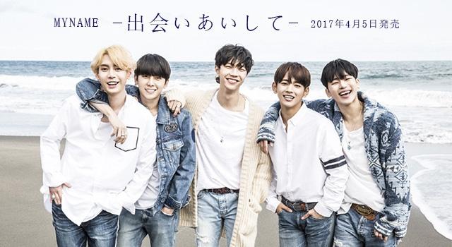MYNAME 5thシングル「出会いあいして」