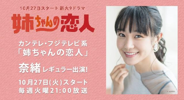 奈緒 カンテレ・フジテレビ系「姉ちゃんの恋人」