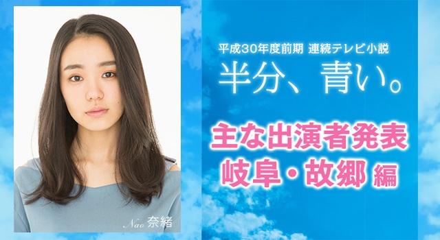 奈緒 連続テレビ小説「半分、青い。」出演決定!