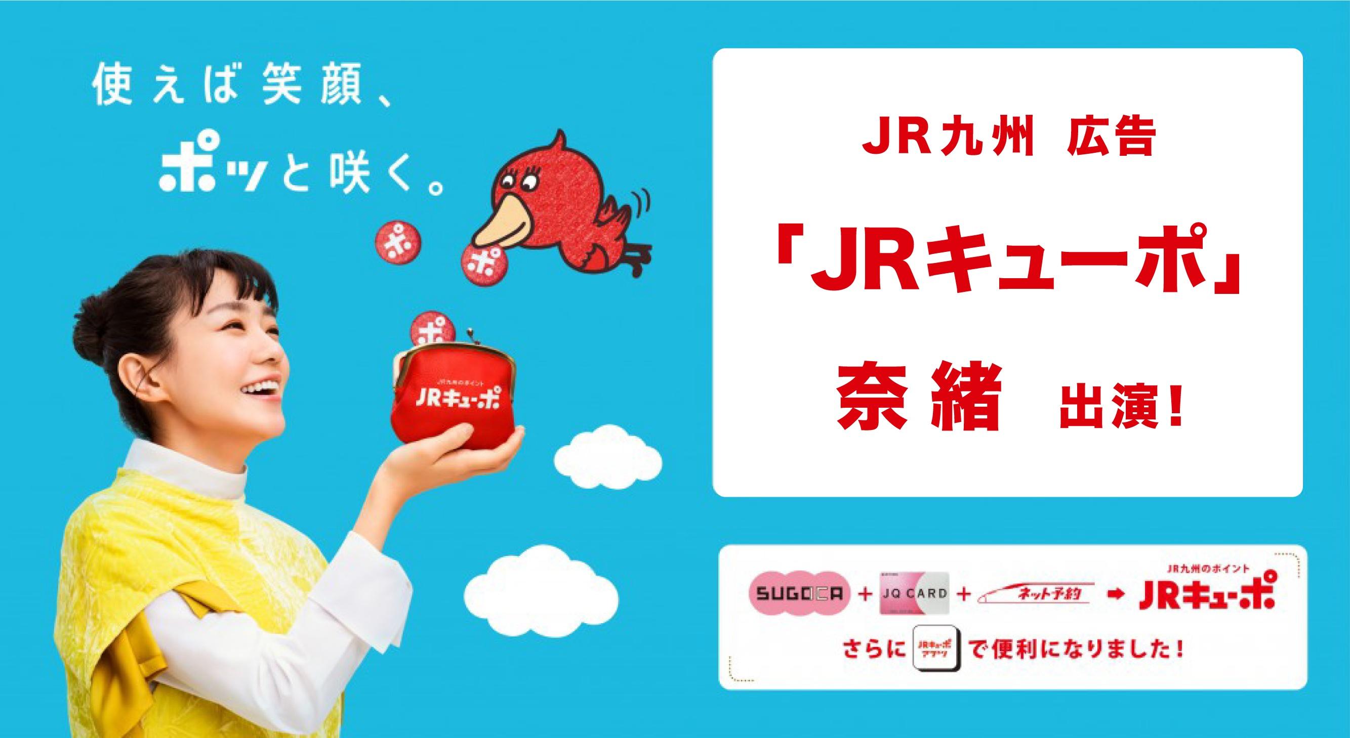 奈緒 JR九州CM「JRキューポ」