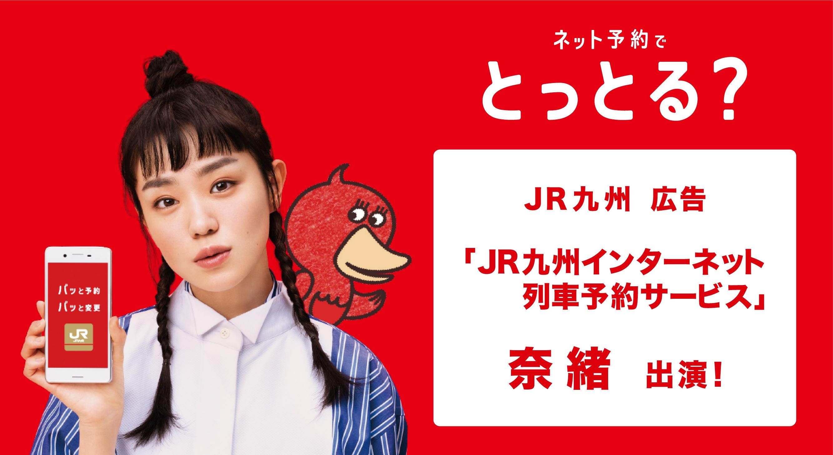 奈緒 JR九州CM「ネット予約」