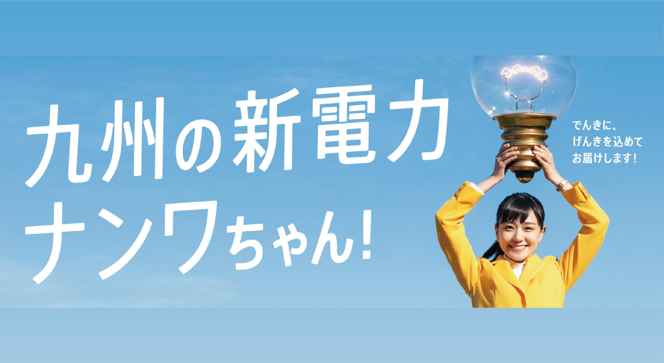 奈緒 電気代キャンペーン