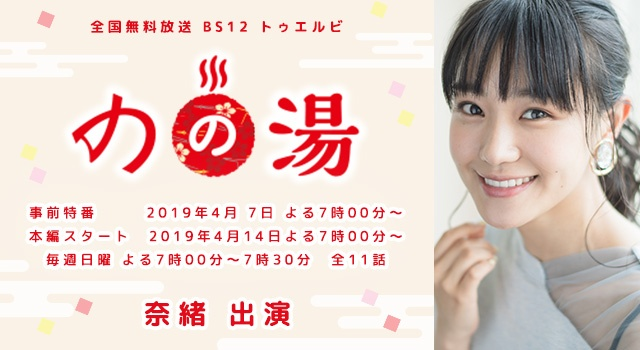 奈緒:BS12「のの湯」