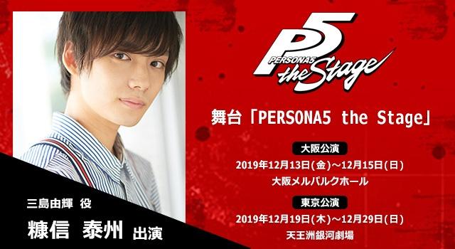 糠信 泰州 舞台「PERSONA5 the Stage」