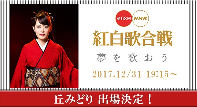 丘 みどり 第68回NHK紅白歌合戦 夢を歌おう