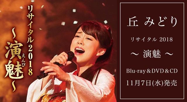 丘みどり「リサイタル2018~演魅~」Blu-ray&DVD&CD