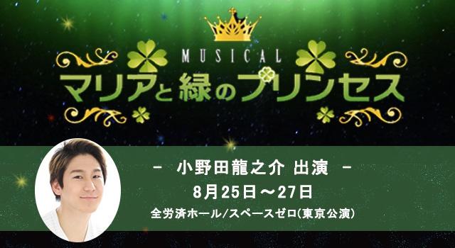 小野田龍之介出演 ミュージカルマリヤと緑のプリンセス