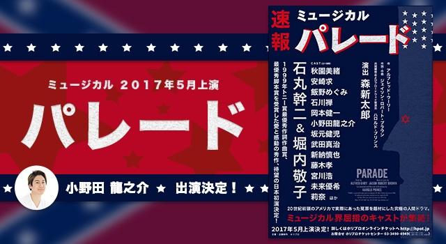 小野田龍之 ミュージカル「パレード」出演決定!