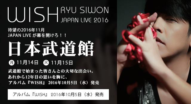 Ryu Siwon 日本武道館 WISH